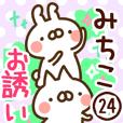 【みちこ】専用24<お誘い>