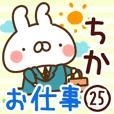 【ちか】専用25<お仕事>