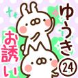 【ゆうき】専用24<お誘い>