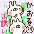 The Kaoru24.