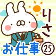 【りさ】専用25<お仕事>