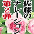 佐藤さん名前ナレーション2