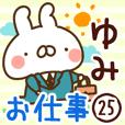【ゆみ】専用25<お仕事>