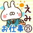 【えみ】専用25<お仕事>
