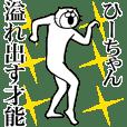 ひーちゃん専用!超スムーズなスタンプ