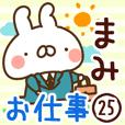 【まみ】専用25<お仕事>