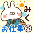 【みく】専用25<お仕事>
