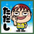 おなまえCUTE BOYスタンプ【ただし】