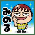 おなまえCUTE BOYスタンプ【みのる】