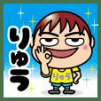 おなまえCUTE BOYスタンプ【りゅう】