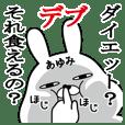 あゆみの名前スタンプデブ&ぽっちゃり編