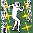 Cat Sticker Mikichan