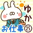 【ゆか】専用25<お仕事>