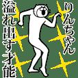 りんちゃん専用!超スムーズなスタンプ