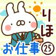 【りほ】専用25<お仕事>