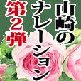 山崎さん名前ナレーション2