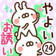 【やよい】専用24<お誘い>