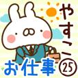 【やすこ】専用25<お仕事>