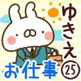 【ゆきえ】専用25<お仕事>