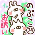 【のぶこ】専用24<お誘い>