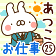 【あつこ】専用25<お仕事>