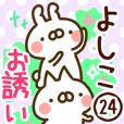 【よしこ】専用24<お誘い>