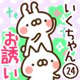【いくちゃん】専用24<お誘い>