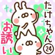 【たけちゃん】専用24<お誘い>