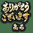 金の敬語 for「高石」