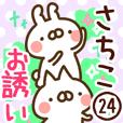 【さちこ】専用24<お誘い>
