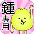 Zhong dedicated.Last name sticker 2nd.