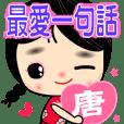 Girl's best Love ( TANG )