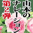 山本さん名前ナレーション2