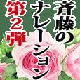 斉藤さん名前ナレーション2