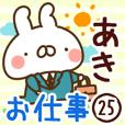 【あき】専用25<お仕事>