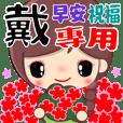 Cute Girl's Blessing ( DAI )