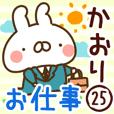【かおり】専用25<お仕事>