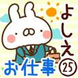 【よしえ】専用25<お仕事>