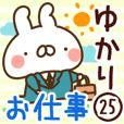【ゆかり】専用25<お仕事>