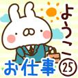 【ようこ】専用25<お仕事>