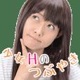 syoujo H no tubuyaki