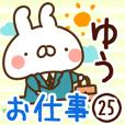 【ゆう】専用25<お仕事>