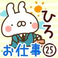 【ひろ】専用25<お仕事>