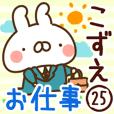 【こずえ】専用25<お仕事>