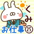 【くみ】専用25<お仕事>