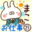 【まこ】専用25<お仕事>