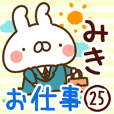 【みき】専用25<お仕事>