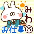 【みわ】専用25<お仕事>