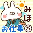 【みほ】専用25<お仕事>