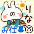 【りな】専用25<お仕事>